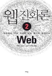 웹 진화론 2