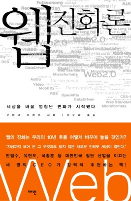 i-웹진화론띠지표지