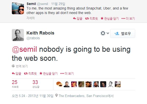 트위터   rabois   semil nobody is going to be ...