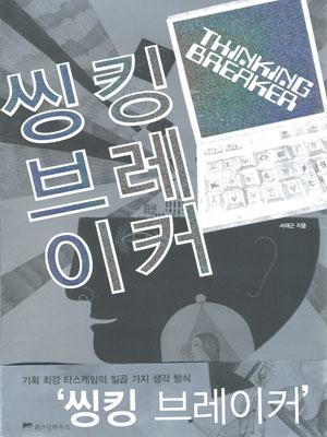 씽킹브레이커  저자 : 서재근|위즈덤하우스 |2007.11.22