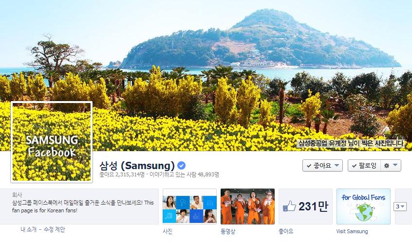 삼성그룹 페이스북