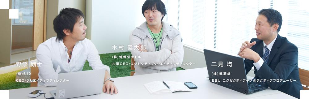 노조에 타케시 - 키무라 켄타로 - 후타미 히토시