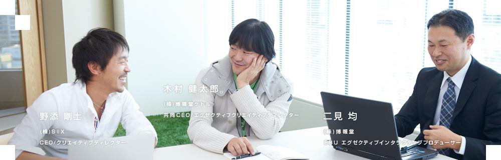 노조에 타케시 – 키무라 켄타로 – 후타미 히토시
