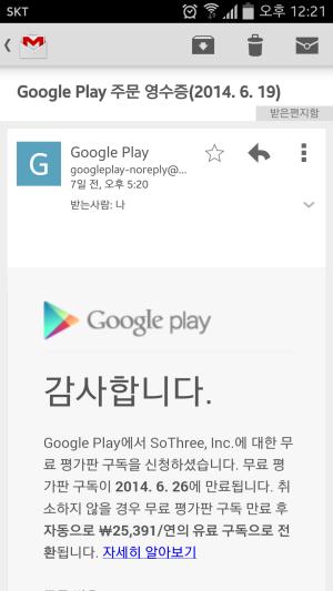 Screenshot_2014-06-26-12-21-25