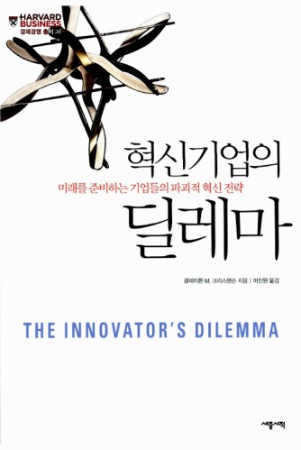 혁신 기업의 딜레마 / The Innovator's Dilemma http://book.naver.com/bookdb/book_detail.nhn?bid=6036494