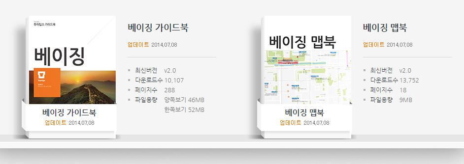 tourtips_beijing