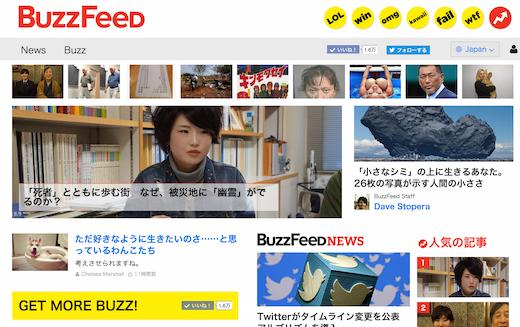 BuzzFeed의 톱 페이지