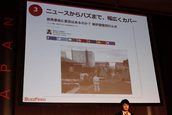 버즈피드에서는 뉴스부터 바이럴 게시물까지 폭넓게 커버한다. (이미지 출처 : logmi)